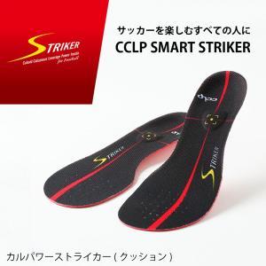 メール便OK BMZ(ビーエムゼット) CCLP SMART STRIKER サッカー用インソール カルパワーストライカー ブラック クッション 中敷き|paraspo