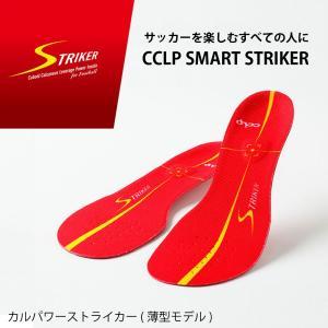 BMZ サッカー用インソール 薄型モデル ビーエムゼット CCLP SMART STRIKER カルパワーストライカー レッド 中敷き メンズ レディース|paraspo