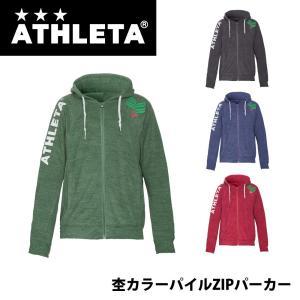 ATHLETA(アスレタ) 03321 杢カラーパイルZIPパーカー メンズ スポーツウェア サッカ...
