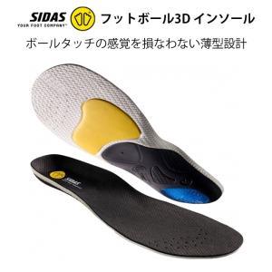 SIDAS(シダス) 3152051 フットボール3D インソール フィット感 サッカー フットサル...