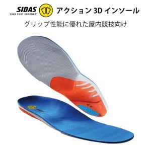 SIDAS(シダス) 201218 アクション3D インソール グリップ性能 バスケット フットサル...