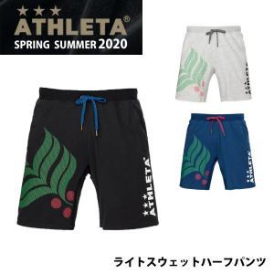 メール便OK ATHLETA(アスレタ) 03335 ライトスウェットハーフパンツ サッカー フットサル トレーニングウェア ショーツ メンズ|paraspo