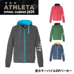 ATHLETA(アスレタ) 03337 杢カラーパイルZIPパーカー サッカー フットサル スポーツ...