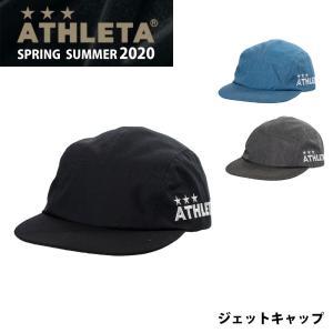 ATHLETA(アスレタ) 05258 ジェットキャップ メンズ スポーツキャップ 帽子 paraspo