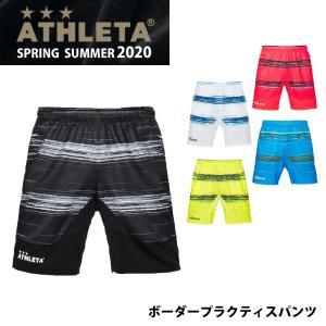 メール便OK ATHLETA(アスレタ) 02333 ボーダープラクティスパンツ サッカートレーニングウェア フットサル メンズ|paraspo