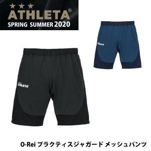 ATHLETA(アスレタ) REI-1090 O-Rei プラクティスジャガードメッシュパンツ サッカートレーニングウェア メンズ|paraspo