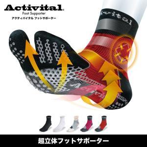 メール便OK Activital(アクティバイタル) HRD10 超立体フットサポーター メンズ レディース スポーツソックス 靴下 足首保護 ねんざ予防|paraspo
