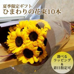 ひまわりの花束10本 ひまわり 花束 ヒマワリ 向日葵 誕生日プレゼント 花 お中元 ギフト 夏の贈り物 夏のフラワーギフト