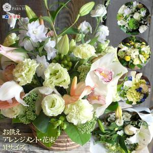 サイズ:Φ約25cm (オーダー・器に応じて変わります) お供え 花 葬儀 アレンジ 花束 枕花 法...