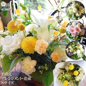 サイズ:Φ約19cm (オーダー・器に応じて変わります) お供え 花 葬儀  アレンジ 花束 枕花 ...