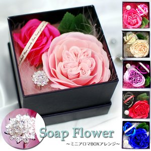 ミニアロマボックスフラワー ソープフラワー 石鹸でできた花 フレグランスフラワー 記念日 誕生日プレゼント 花 香り付き お洒落