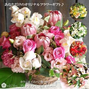 開店祝い 花 花束 ギフト 結婚祝い 花 誕生日プレゼント 生花 フラワー アレンジメント お祝い 花 新築祝い 古希 米寿 祝い 花 オーダーメイド LLサイズ|paravoce