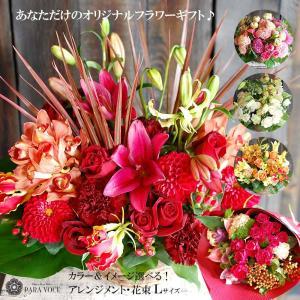 誕生日プレゼント 花 ギフト 女性 花 ギフト お祝い アレンジメント 花束 花 出産祝い 結婚祝い 退職祝い 開店祝い オーダーメイド Lサイズ|paravoce
