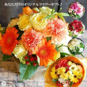 誕生日プレゼント 花 ギフト 花 結婚祝い 出産祝い 古希祝い 新築祝い 花 ギフト フラワーギフト お洒落 敬老の日 花(オーダーアレンジメントSサイズ)|paravoce