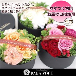 ボックスフラワー フラワーボックス 誕生日プレゼント 花 結婚祝い サプライズギフト 誕生日 花 ギフト 女性 プレゼント (パラボックス)|paravoce