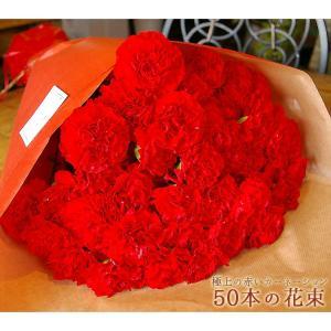 母の日ギフト(赤いカーネーション50本の花束)母の日プレゼント花大輪の赤いカーネーションボリューム満点