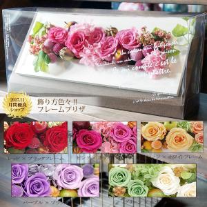 誕生日プレゼント 花 ギフト 誕生日ギフト プレゼント フレームプリザ プリザーブドフラワー お祝いの花 開店祝い 新築祝い 花 額 壁掛け (レクタングル)|paravoce