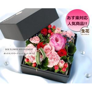 ボックスフラワーSサイズ 母の日ギフト 誕生日プレゼント 女性 花 ギフト フラワーボックス フラワーアレンジメント 結婚祝い プレゼント|paravoce