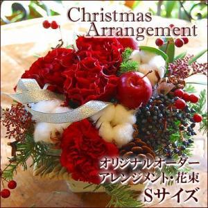 クリスマスプレゼント 花 ギフト Xmas (クリスマスアレンジメント Sサイズ) 彼女 母親へのク...