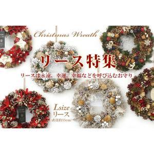 クリスマスリース クリスマス リース 玄関飾り...の詳細画像1
