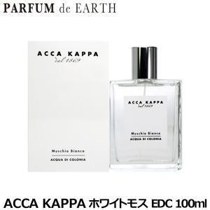 アッカカッパ ACCAKAPPA ホワイトモス EDC SP 100ml 送料無料【香水 ユニセックス】|parfumearth