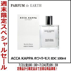 【週末セール】アッカカッパ ACCAKAPPA ホワイトモス EDC SP 100ml 【香水フレグランス 新生活】|parfumearth