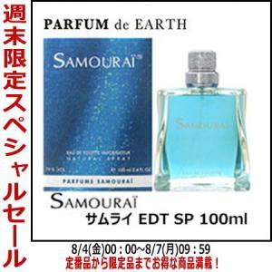香水 メンズ【セール】サムライ EDT SP 100ml|parfumearth
