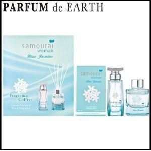 サムライ SAMOURAI WOMAN サムライウーマン ブルージャスミンコフレセット 18A(EDP40ml +リードディフューザー60ml ) 【香水フレグランス】|parfumearth