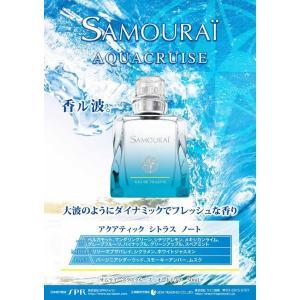【週末セール】アランドロン ALAIN DELON サムライ アクアクルーズ EDT SP 50ml Samourai aquacruise 【香水フレグランス 新生活】 parfumearth 02