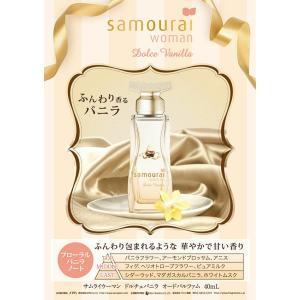 【週末セール】アランドロン Samourai Woman サムライウーマン ドルチェバニラ EDP SP 40ml Dolce Vanilla 【香水フレグランス 新生活】|parfumearth|02