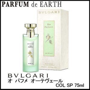 for unisex 日本人の心をとらえたグリーンティーの香り 緑茶の香りに柑橘系のフルーツとフロー...