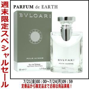 【週末セール】ブルガリ BVLGARI ブルガリ プールオム EDT SP 50ml 【香水フレグランス 新生活】|parfumearth