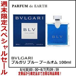 【週末セール】ブルガリ BVLGARI ブルー プールオム EDT SP 100ml 香水 メンズ 【香水フレグランス 新生活】|parfumearth