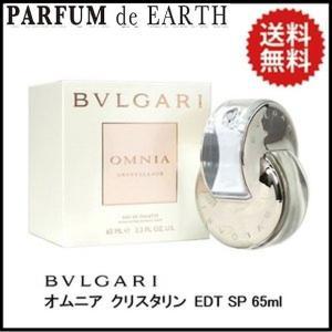 ブルガリ BVLGARI オムニア クリスタリン EDT SP 65ml BVLGARI 【香水 レディース】 【送料無料】 【香水フレグランス】|parfumearth
