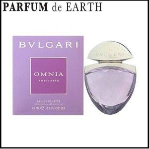 ブルガリ BVLGARI オムニア アメジスト EDT SP 15ml ミニ 【香水フレグランス】|parfumearth