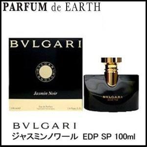 ブルガリ BVLGARI ジャスミンノワール EDP SP 100ml オードパルファム 【香水フレグランス】|parfumearth