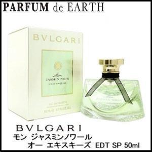 ブルガリ BVLGARI モン ジャスミンノワール オー エキスキーズ EDT SP 50ml 【香水フレグランス】|parfumearth