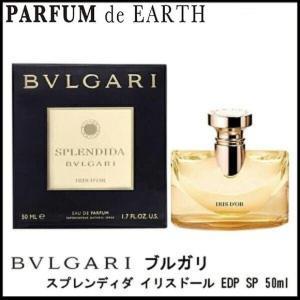 ブルガリ BVLGARI スプレンディダ イリス ドール EDP SP 50ml Splendida Iris d'Or 【香水フレグランス】|parfumearth