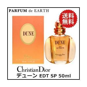 クリスチャン ディオール デューン EDT SP 50ml 送料無料 【香水フレグランス】|parfumearth