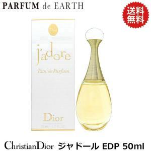 クリスチャン ディオール ジャドール オードパルファム EDP SP 50ml 【香水フレグランス】|parfumearth