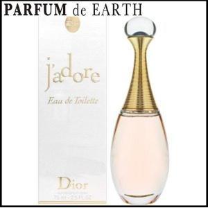 クリスチャン ディオール CHRISTIAN DIOR ジャドール オー ルミエール EDT SP 75ml 送料無料 【香水 フレグランス】|parfumearth