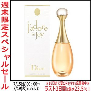 """for woman ジャドール イン ジョイは、文字通り歓びが""""香り立つ""""フレグランス。 新しい、一..."""