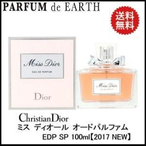 送料無料! クリスチャン ディオール Christian Dior ミスディオール オードパルファム EDP SP 100ml【2017 NEW】Miss Dior Eau de Parfum 香水 フレグランス