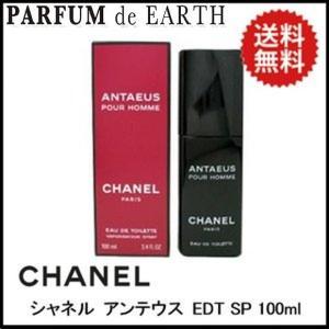 シャネル CHANEL アンテウス EDT SP 100ml 送料無料 【香水 フレグランス】