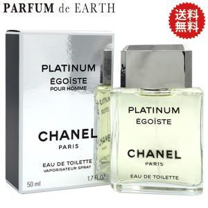 シャネル CHANEL エゴイスト プラチナム EDT SP 50ml 送料無料 【香水 メンズ】|parfumearth