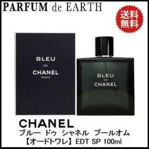 シャネル CHANEL ブルー ドゥ シャネル プールオム EDT SP 100ml 送料無料 【香...