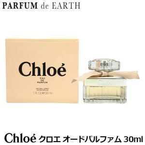 クロエ CHLOE クロエ オードパルファム 30ml EDP SP 【香水 レディース】