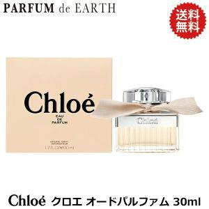 クロエ Chloe クロエ オードパルファム EDP SP 30ml 【送料無料】 【香水フレグランス】|parfumearth