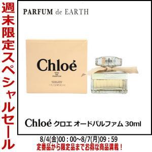 クロエ オードパルファム EDP SP 30ml  for woman(レディース向け 香水)  フ...