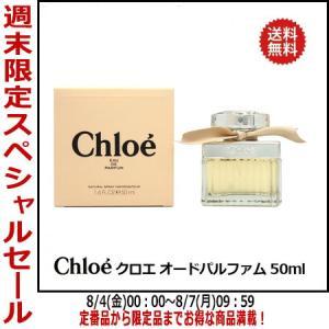 【セール】クロエ CHLOE クロエ オードパルファム EDP SP 50ml 送料無料【香水 レデ...
